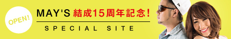 MAY'S結成15年記念スペシャルサイト