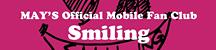 MAY'Sオフィシャル・モバイル・ファンクラブSmiling