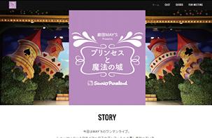劇団MAY'S公式サイト