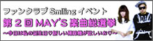 MAY'S MOBILE FANSITE�ySmiling�zMAY'S�t�@���N���u����C�x���g