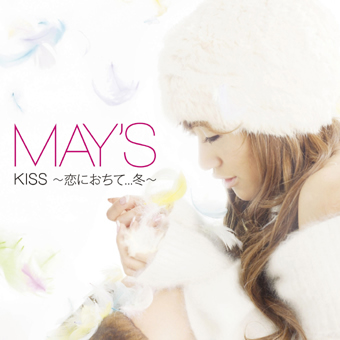 KISS ~恋におちて…冬~
